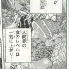 『トリコ食事シーン28巻2(三虎の思いで)』の画像