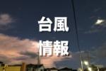 JR運行情報にも注意!台風20号(シマロン)の今後の動向はいかに?