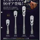 『【新商品】9.5sqコンパクトラチェットハンドル「NBRC390」@京都機械工具㈱KTC【作業工具】』の画像