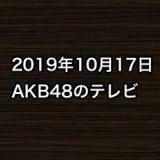 2019年10月17日のAKB48関連のテレビ