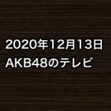 2020年12月13日のAKB48関連のテレビ