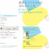 『京都フォーラムで話をさせていただくことになりました』の画像
