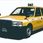 タクシー料金ヤバいwwwwwwwww