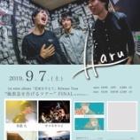 """『【ライブ情報】9/7(土)Haru 1st mini album「花束をそえて」Release Tour""""風雲急を告げるツアー""""FINAL 出演決定』の画像"""