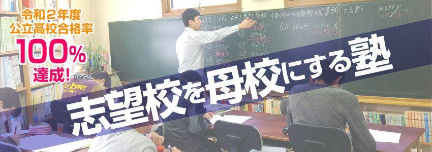 一貫塾  塾長ブログ イメージ画像