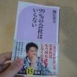 『読書感想文:99%の会社は要らない/堀江貴文』の画像