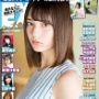 【小坂菜緒】EX大衆 2019年8月号