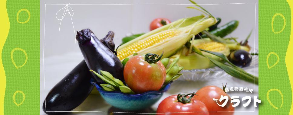 教えて!八千代の農家さん~農産物直売所クラフト イメージ画像