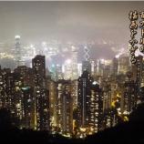 『香港九龍游々紀行「シャンカンの旅情にふれて」後編』の画像