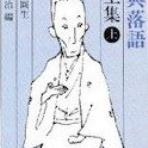 人形町末広 圓生独演会の落語CDブックを買うならココ!