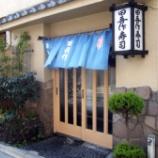 『田吾作寿司、唸ってしまいました』の画像