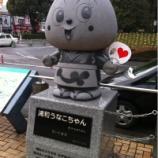 『(番外編)浦和駅前浦和うな子ちゃん』の画像