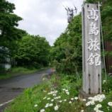 『【北海道ひとり旅】岩内 高島旅館 ブログ『海鮮と接客に感嘆する和風オーベルジュ』』の画像