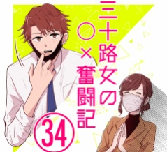 三十路女の〇✕奮闘記34