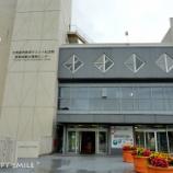『北海道洞爺湖サミット記念館』の画像