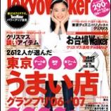 『【登場】東京ウォーカー』の画像
