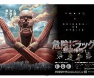 『進撃の巨人×危険ドラッグ撲滅キャンペーン』でアニメタイアップ!