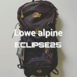 『レビュー:Lowe alpine(ロウアルパイン)ECLIPSE25』の画像