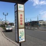 『超絶!JALイージーホテル 1泊1.4万円で1万マイル付与は素晴らしくお得だった!』の画像