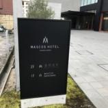 『【温泉巡り】No.144 MASCOS HOTEL (マスコスホテル益田温泉)(島根県益田市)』の画像