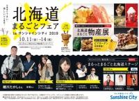 10/13開催「北海道まるごとフェア」坂口渚沙の出演が中止に