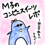 『⭐︎M子のコンビニスイーツレポ⭐︎』の画像