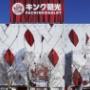 【悲報】愛知県のパチンコ屋で3000人が暴徒化 抽選すら受けられなかった客が暴れる