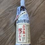 『支援事例<寿虎屋酒造さん>』の画像