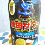『【飲んでみた】秋田県醗酵工業「秋田サワー〈塩レモン〉」』の画像