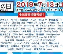『『音楽の日2019』にモーニング娘。'19と鈴木愛理』の画像