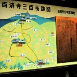 『湖東三山 釈迦山 百済寺へ行ってきました①』の画像