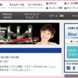 『【ラジオNIKKEI】夜トレ!出演のお知らせ♪(10月14日)』の画像