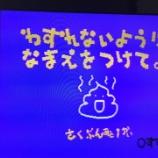 『【ゲームレビュー】せがれいじり体験記 』の画像