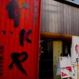 『JAL×はんつ遠藤コラボ企画【長崎編】2日め・おにぎり(かにや)』の画像