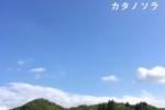 国道168号線から、私市植物園の空【カタノソラNo.1】