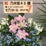 『【乃木坂46】ドキュメンタリー番組『セブンルール』出演決定か!?番組公式Twitterにスタンド花の画像が投稿される・・・』の画像