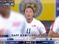 【動画】東アジア杯初戦!なでしこ×北朝鮮、前半終了!FKから先制を許し0-1で折り返す!