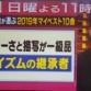 【関ジャム】=LOVE「ズルいよ ズルいね」をいしわたり淳治氏が2019年マイベスト10の6位に選ぶ