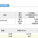 『【買い増し】マクドナルド(MCD)を38万5298円分買い増した』の画像
