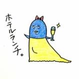 『🍔ホテルランチ🍔』の画像
