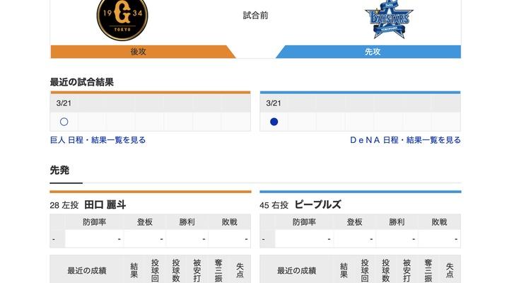 【 巨人実況!】練習試合! vs DeNA! [3/22] 先発は田口! 15:00~
