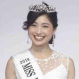 『土屋太鳳の姉・土屋炎伽さんがミスジャパン東京代表になった!』の画像