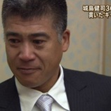 『阪神・城島健司捕手(36)「明日から探さないでください」』の画像