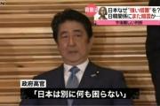 駐韓日本大使の「一時帰国」が続くとどんな影響が出る?
