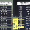 【9.27 イースタン】 イーグルス × ライオンズ in泉 先発:本田 イレスポ無料