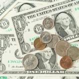『将来的に円安になる場合、USドル建の終身保険料を今一括で納める方が得でしょうか?』の画像