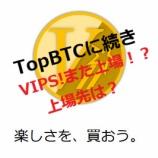 『【VIPS】新取引所からお誘いあり!ちょっと『VIPS』はん! うちで上場しまへんか? 仮想通貨のすすめ VIPSTAR 【ヌクモリンク】』の画像