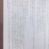 『【乃木坂46】マジかよ!w『日常』の歌詞がテスト問題で出題される!!!!!!』の画像