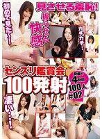 センズリ鑑賞会 100発射100人 #02