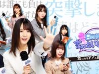 【日向坂46】無料!?「日向坂46デビュー1周年記念 スペシャルトーク&ライブ!」詳細。